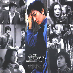 Sad Love Story OST - Sg wannabe