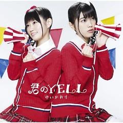 君のYELL (Kimi no Yell)