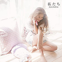 私たち (Watashitachi)
