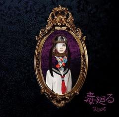 Doku Mawaru - R Shitei