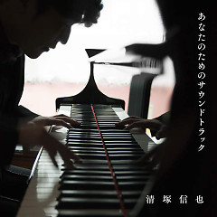 Anata no Tame no Soundtrack - Shinya Kiyozuka