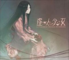 Kara no Shoujo The Second Episode. Original Soundtrack CD2