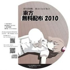 東方無料配布2010 (Touhou Free Distribution 2010) - ARIACROWN