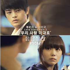 Reply 1997 Love Story OST Part.2