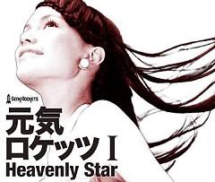 Genki Rockets I -Heavenly Star-  - Genki Rockets