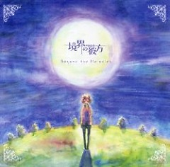 Kyoukai no Kanata Original Sound Track 'Beyond the Melodies' CD2