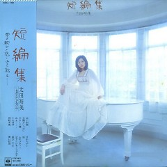 短編集 (Tanpenshu) - Ohta Hiromi
