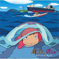 崖の上のポニョ サウンドトラック (Ponyo on the Cliff by the Sea Soundtrack) (CD2)