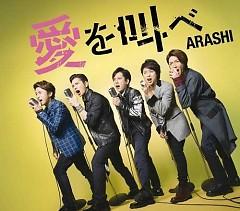 Ai wo Sakebe - Arashi