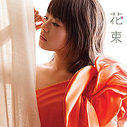 花束 (Hanataba) - Kie Kitano