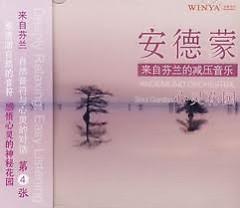 Soul Garden (心灵花园)  - Andemund Orchestra