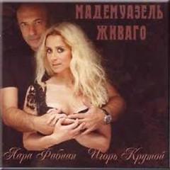 Mademuazel ZHivago