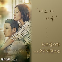 Fantastic OST Part.3
