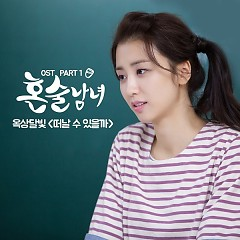 Drinking Solo OST Part.1 - Dalmoon