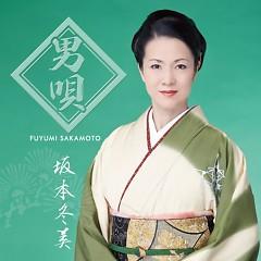男唄 (Otokouta)  - Fuyumi Sakamoto