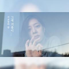 Sad Winter (Single)