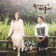 Blow Breeze OST Part.9 - Postmen