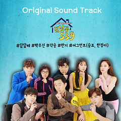 Yeonnam Dong 539 OST - Various Artists
