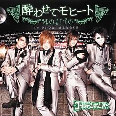 Yowasete Mojito (Regular Edition)