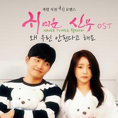 Cute Bride OST