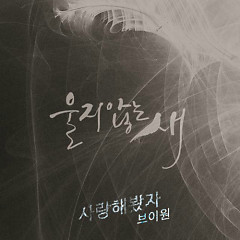 The Bird That Doesn't Cry OST Part.9 - V.One