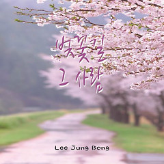 Beotkkotgil Geu Saram (벚꽃길 그 사람) - Lee Jung Bong