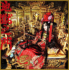 地獄之門 (Jigoku no Mon)