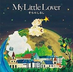 そらのしるし (Sora no Shirushi) - My Little Lover