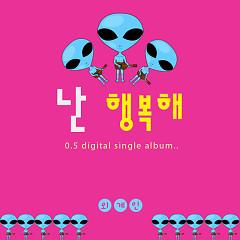 Alien 0.5 (Digital Ver.) - Alien