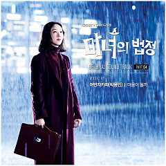 Witch At Court OST Part.4 - Park Yong In