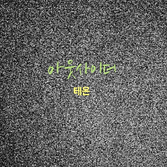 Outsider (Single) - Tae On