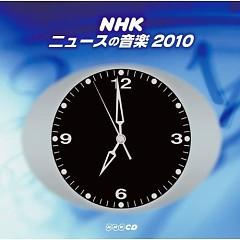 NHK ニュースの音楽2010 (NHK News no Ongaku 2010) (CD1)