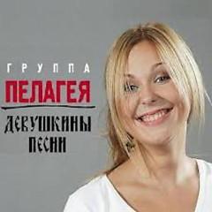 Девушкины песни - Пелагея