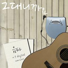 Eun-Pa 0.7 Digital Ver