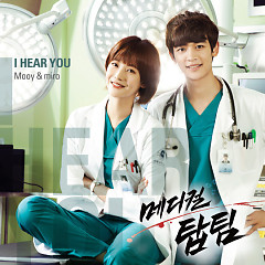 Medical Top Team OST Part.3 - Mooy,Miro