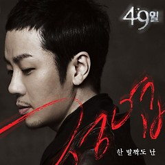 49 Days OST Special