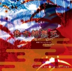 Zenjinrui no Tengakuroku Touhou Hisouten Original Sound Track (Original Disc)