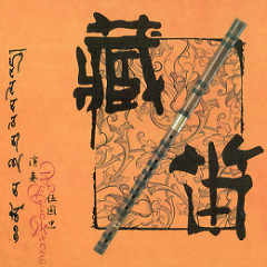 Tibetan Flute