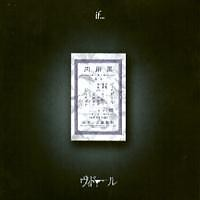 If... Torikabuto (Shikibetsu Code Nashi) 120 mg (Single) - Vidoll