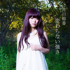 Kawaranai Tsuyosa - Iguchi Yuka