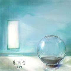 Missed (Single) - Jo So Hyun