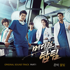 Medical Top Team OST Part.1