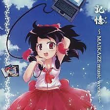 Memory ~MAIKAZE music works~ CD2 - MAIKAZE