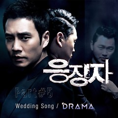 Days Of Wrath OST Part.5 - Drama