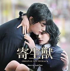 Parasyte (Movie) Original Soundtrack - Naoki Sato