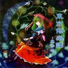 東方俗楽譚 -其の壱- (Touhou Zokugakutan -Sono Ichi-) - Angelic Quasar