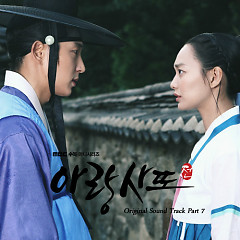 Arang And The Magistrate OST Part.7
