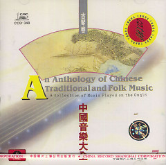 Anthology Of Chinese Traditional And Folk Music Disc 7