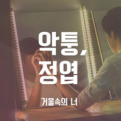 You In The Mirror - Achtung,Jung Yup