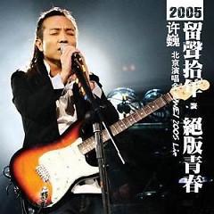 留声十年 (Beijing Live) / Lưu Lại Âm Thanh 10 Năm (Disc 3) - Hứa Ngụy